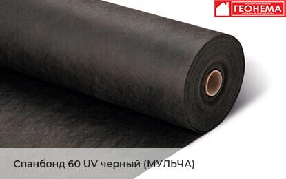 Фото СПАНБОНД 60 UV черный (МУЛЬЧА) для защиты от сорняков